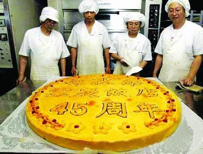 日本重庆饭店庆中秋32公斤巨型月饼