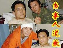 张卫健、谢霆锋赴医院道歉