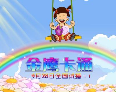 金鹰卡通9月28试播 美丽期待快乐到来(图)