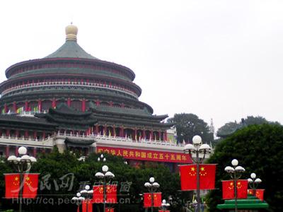 重庆人民大礼堂喜气迎国庆