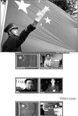 """笼统地规定""""五星红旗的旗面为红色,五角星为   黄色,旗杆套为白色""""."""