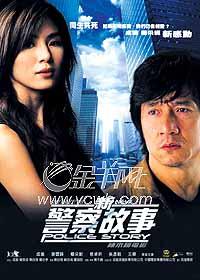电影:《新警察故事》(香港粤语原版)(图)