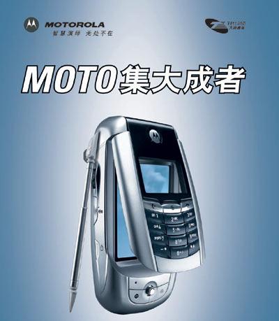 科技新贵:摩托罗拉最新智能旗舰手机A780抢先看