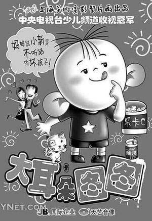 有礼貌的好孩子漫画-拍摄制作完成的动画片《大耳朵图图》VCD、DVD版本抢占国庆音图片