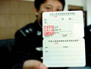 车管所调整业务 北京今日启用新驾照(图)