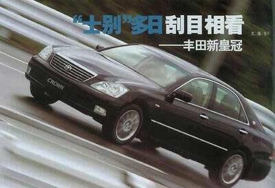 士别多日 刮目相看--试驾丰田新皇冠(图)