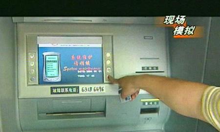 关注银行卡犯罪:卡里的钱为啥不翼而飞(组图)