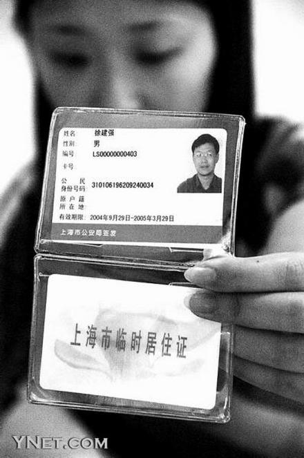 2014版上海居住证及上海居住证积分办理 - 经验分享_社会民生攻略