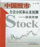 股市全景分析和预测