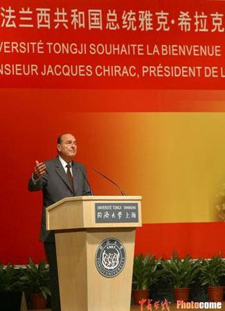 希拉克在同济演讲 愿与中国并肩迎接新世纪挑战