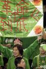 图文:北京2-0胜青岛 球迷打出各种标语