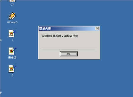 腾讯qq不能正常使用 客服承认电信设备故障(组图)图片