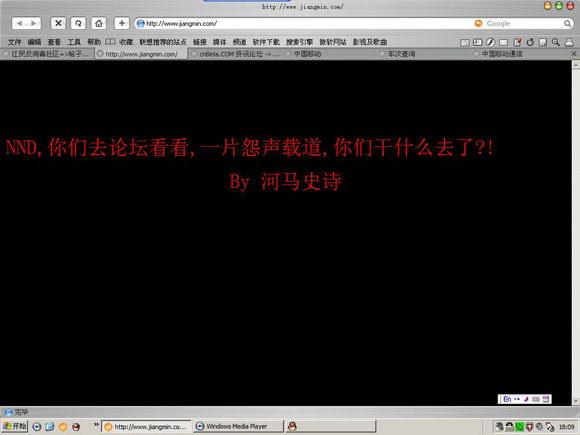 17日江民因KV2005升级操作失误 官方网站被黑