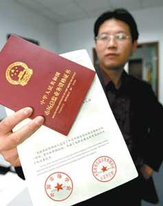 结业学员拿到的资格证书 佚名/摄-缩水证书涮五百学员 公司索赔57万元