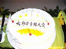 """蛋糕象征着""""专辑大卖"""""""