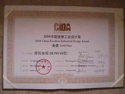 """tcl王牌彩电荣获""""2004中国优秀工业设计奖""""金奖"""