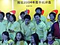 搜狐网友通信展网友团
