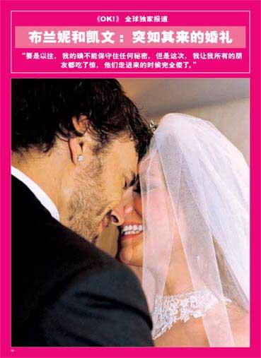 图文:布兰妮和凯文-一场突如其来的秘密婚礼-1