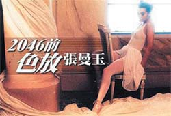 性感表演近绝迹 <a href='http://index.yule.sohu.com/person/plist.php?userid=1847' target=_blank>张曼玉</a>昔日凸点艳照曝光(图)