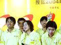 搜狐通信展网友团