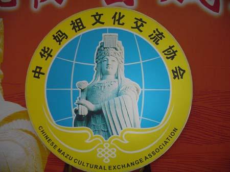 海峡都市报    本报讯昨日下午,中华妈祖文化交流协会在莆田湄洲岛