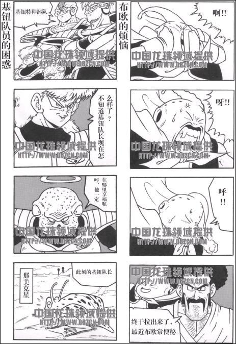 [幽默漫画]七龙珠四格幽默漫画