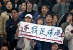 图文:重庆1-1平国际 重庆队主场球迷