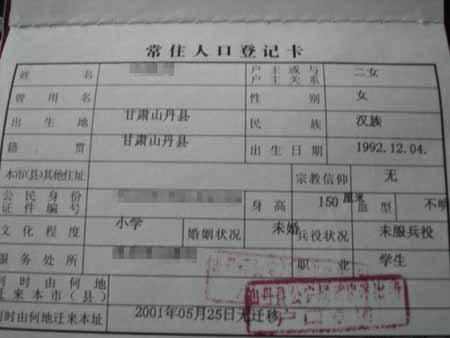 小燕的户口簿上显示的出生年月是1992年12月4日