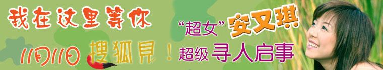 """安又琪""""寻人启示"""""""