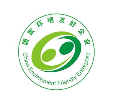 请把你的微笑留下国家环境友好企业徽标评出(