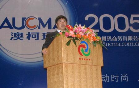 青岛澳柯玛商务有限公司总经理周明江先生