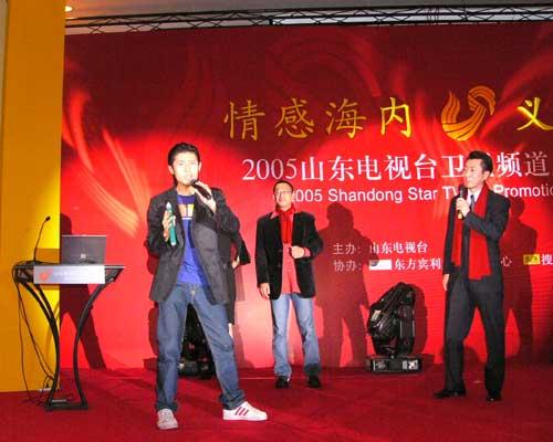 图文:山东卫视举办2005年广告经营推介会-27