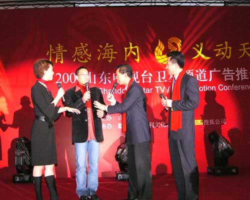 图文:山东卫视举办2005年广告经营推介会-26
