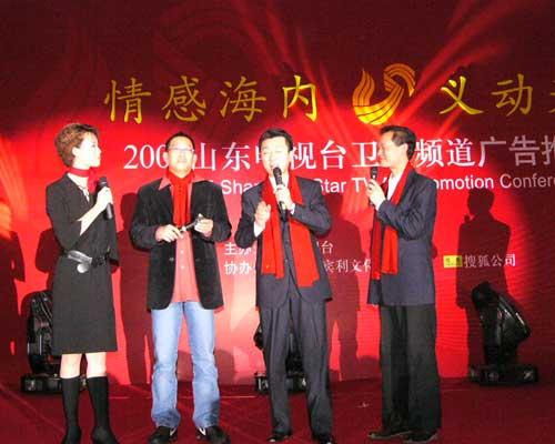 图文:山东卫视举办2005年广告经营推介会-25