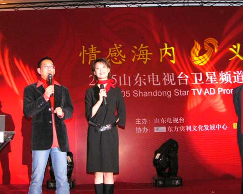 图文:山东卫视举办2005年广告经营推介会-23