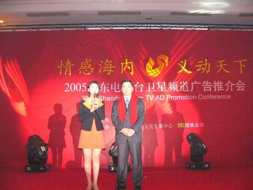 图文:山东卫视举办2005年广告经营推介会-21