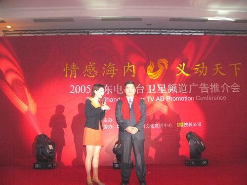 图文:山东卫视举办2005年广告经营推介会-20