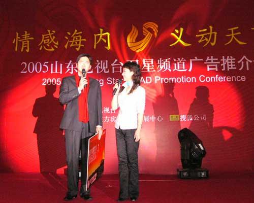 图文:山东卫视举办2005年广告经营推介会-36