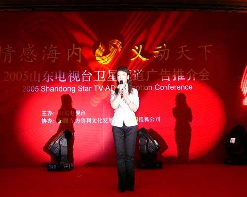 图文:山东卫视举办2005年广告经营推介会-34