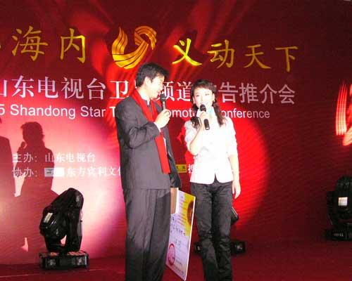 图文:山东卫视举办2005年广告经营推介会-37