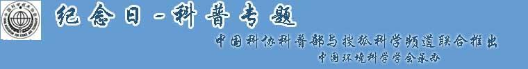 中国科协科学技术普及部与搜狐科学频道联合推出
