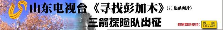 寻找彭加木_山东卫视