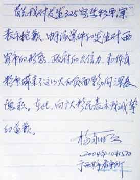 宝马彩票案主犯杨永明给彩民写公开道歉信(图)