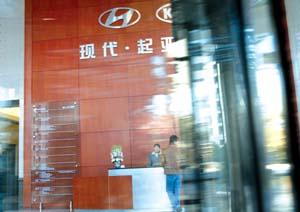 现代 起亚汽车 韩国现代整合中国投资项目高清图片