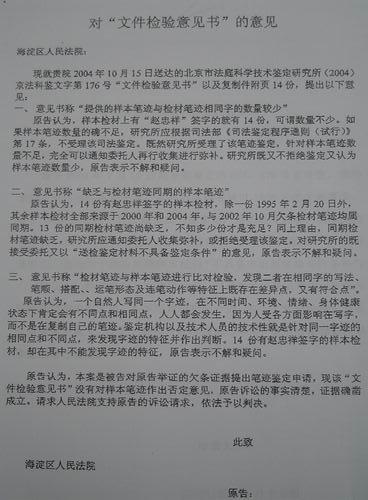 图文:饶颖向媒体公开部分书面文字资料-检验意见书