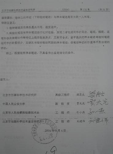 图文:饶颖向媒体公开部分书面文字资料-字迹鉴定书