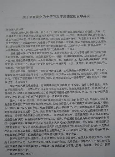 图文:饶颖公开部分文字资料-字迹鉴定的程序异议