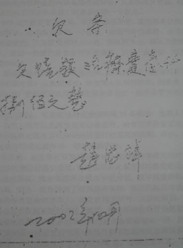 图文:饶颖公开部分文字资料-有赵忠祥字样的欠条