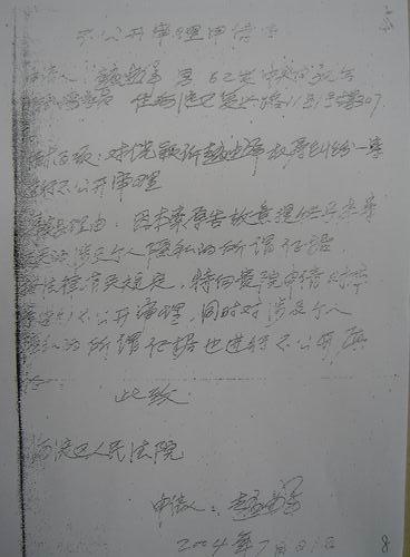 图文:饶颖公开部分书面文字资料-不公开审理申请书