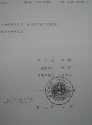 图文:饶颖向媒体公开部分书面文字资料-裁定书